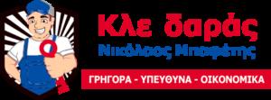 ΚΛΕΙΔΑΡΑΣ-ΓΛΥΦΑΔΑΣ-ΝΙΚΟΣ