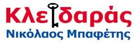 Κλειδαράς Γλυφάδα | Άμεση Εξυπηρέτηση – 24ωρο | 210 9600990 Logo