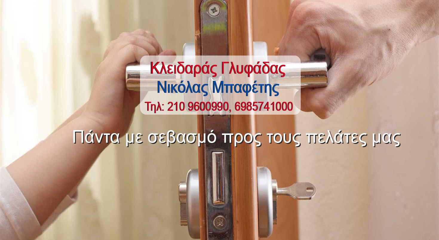 Κλειδαράς Γλυφάδα |  24ωρο | 210 9600990 | 6985741000