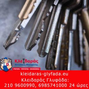 kleidaras-glyfadas-Mpafeths